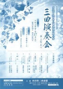 第54回秋田県三曲連盟定期公演