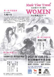 和の奏曲コンサート秋田横手千年の響きWomen