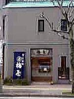 梅屋楽器 秋田店